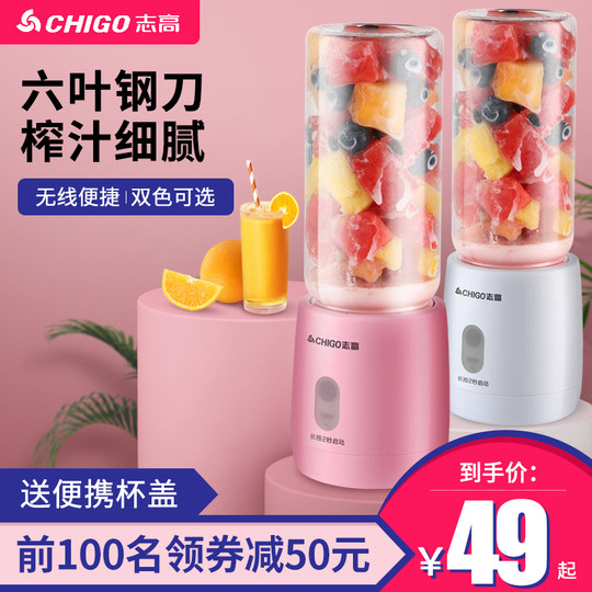 Chigo juicer household small portable electric fruit and vegetable juice cup charging mini student fried juice machine