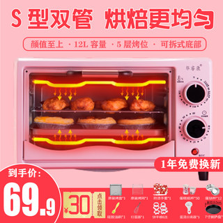 Hua Ruikang jn-m12a oven household 12 liter small multi-function automatic baking electric oven Mini Fruit dryer