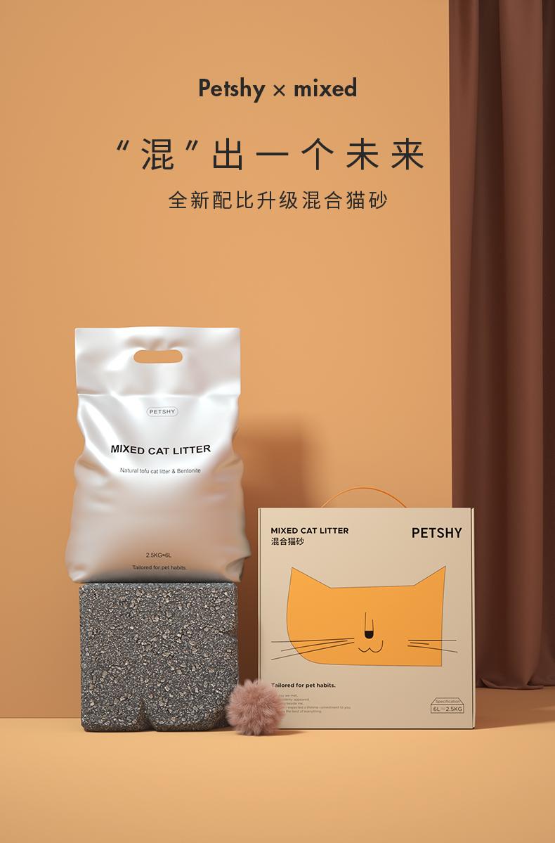 Petshy 混合猫砂 6L 天猫优惠券折后¥19包邮(¥39-20)京东¥29.25