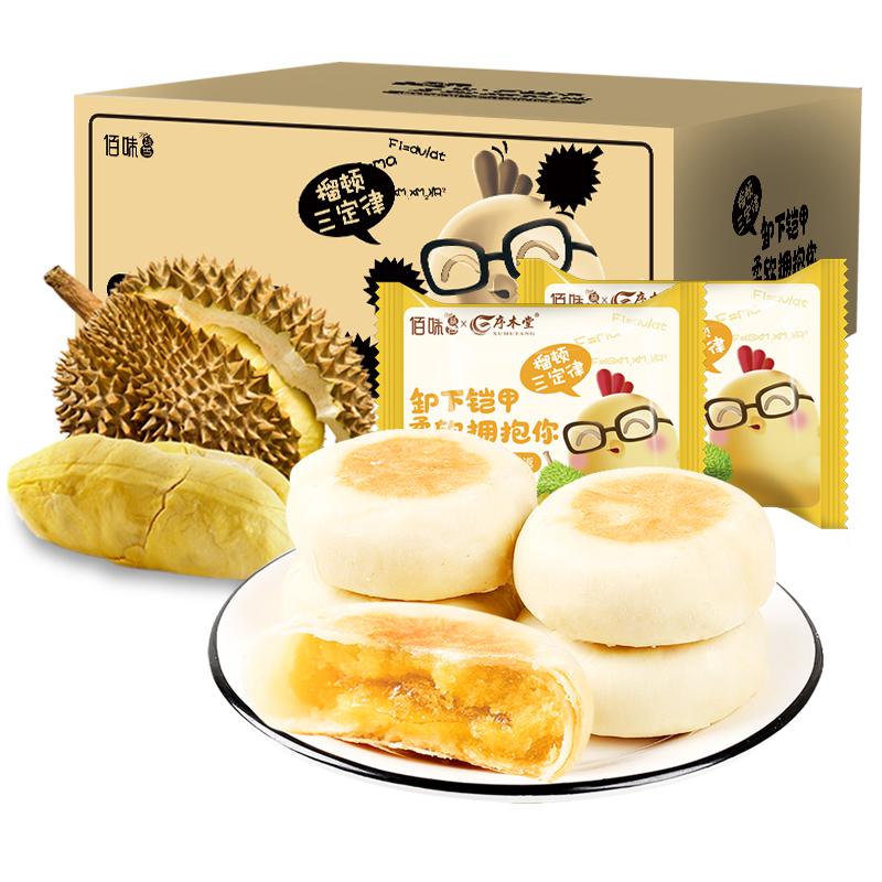 猫山王榴莲饼爆浆流心零食充饥夜宵一整箱酥休闲糕点小零食品泰国