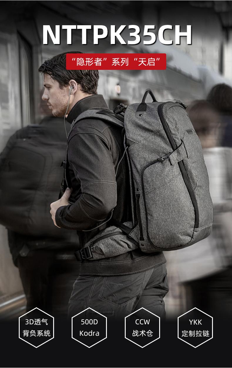 【國際騎行】Maxpedition美馬ENTITY天啟35L城市通勤戶外登山旅行包便攜雙肩包