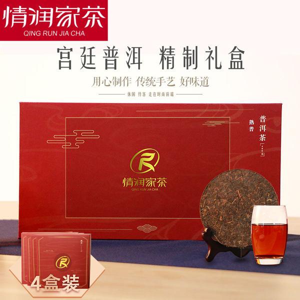 情润家茶 2016年 普洱茶熟茶茶饼 100g*4盒 铁盒装 天猫优惠券折后¥38包邮(¥128-90)