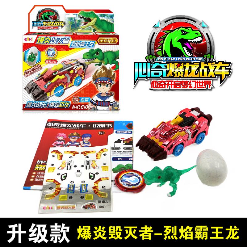 心奇爆龙玩具新奇飞车站车战车变形恐龙蛋霸王龙爆裂男孩暴龙
