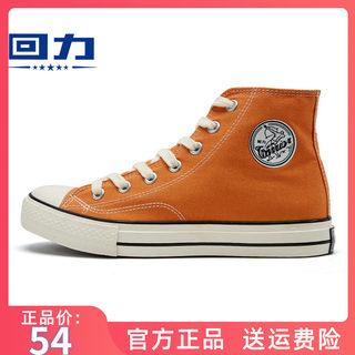 Pull back high-top canvas shoes men's small dirty orange super fire Hong Kong style retro sneakers 2020 autumn new burst joint trend shoes