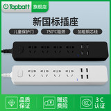 Multi-function USB socket with multi-hole power converter