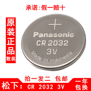 Package post Panasonic CR2032 button battery 3V original imported automobile remote control millet electronic scale Volkswagen Toyota