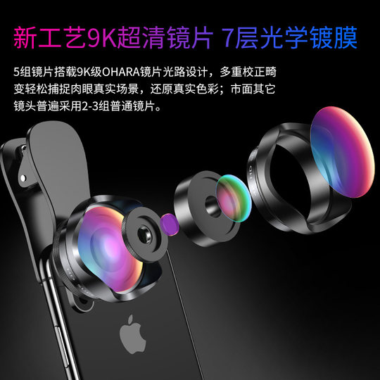 Douyin camera artifact wide-angle mobile phone lens professional shooting live set mobile phone wide-angle camera universal microscope lens micro-SLR macro ultra-wide-angle external lens HD remote