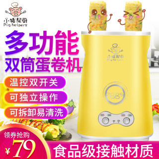 Little pig help kitchen household double tube egg cup omelet machine omelette machine egg cooker automatic egg bag sausage machine breakfast machine