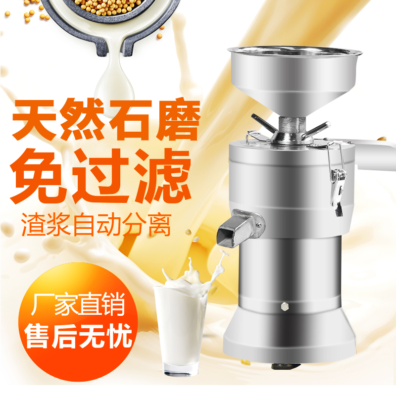 OU Bo Xi 100 type refiner slurry residue separation commercial soymilk household tofu machine beater large capacity