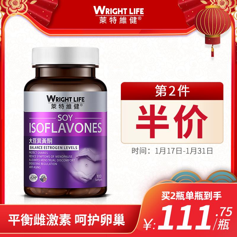 莱特维健大豆异黄酮天然雌激素更年期v大豆卵巢女性内分泌保健品