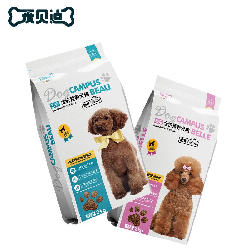 【爱贝迪】狗粮小型犬天然粮4斤