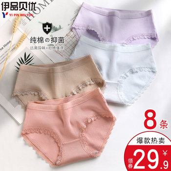 Japanese female underwear antibacterial cotton 100% cotton crotch small waist Ms. lace briefs breathable large size head