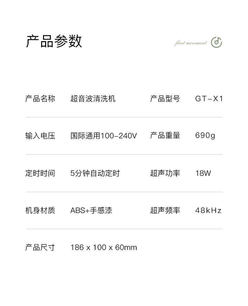 国内顶级超声企业 固特超声 超声波家用清洗机 图26