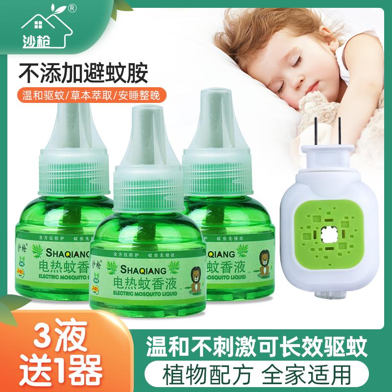 沙枪电热蚊香液无味婴儿孕妇电驱蚊补充装家用插电式灭蚊水液体