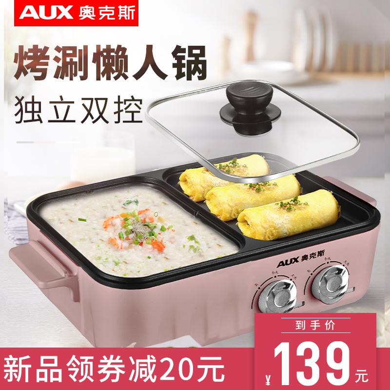 奥克斯电家用一体烤肉机涮烤炉火锅两用v家用煎煮多功能烤盘宿舍锅