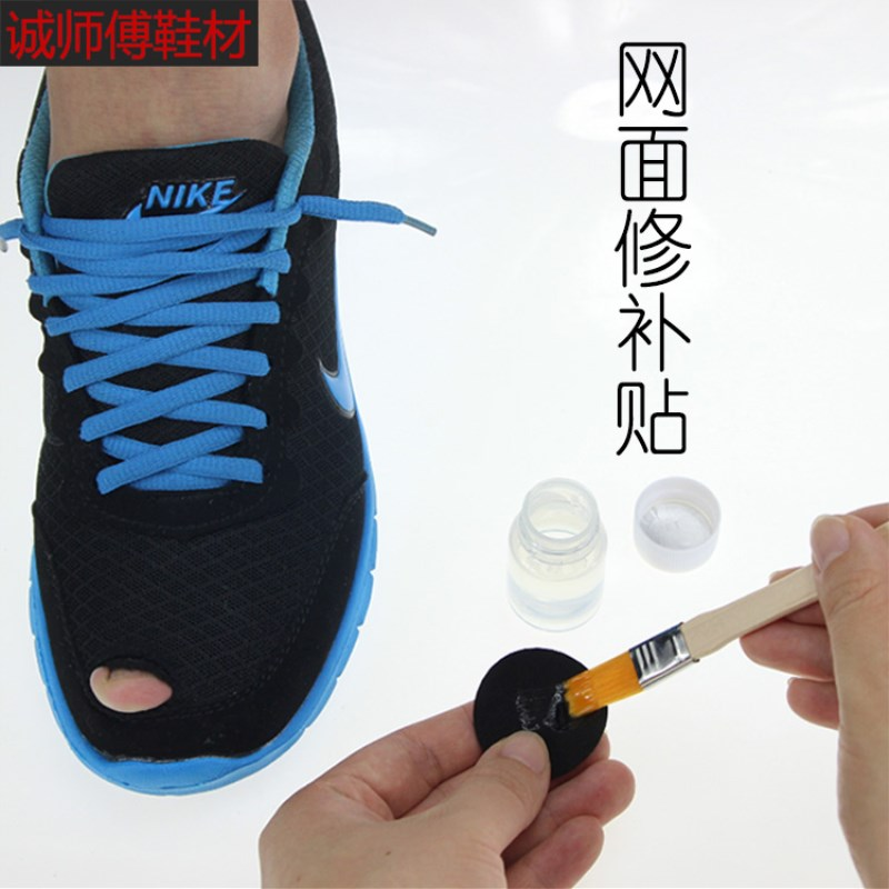 运动鞋修补贴网鞋网面破洞磨破破损补鞋贴防磨脚鞋内衬内里防磨贴