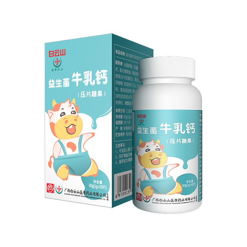 白云山盈康益生菌牛乳钙片青少年学生儿童钙片成人中老年补碳酸钙