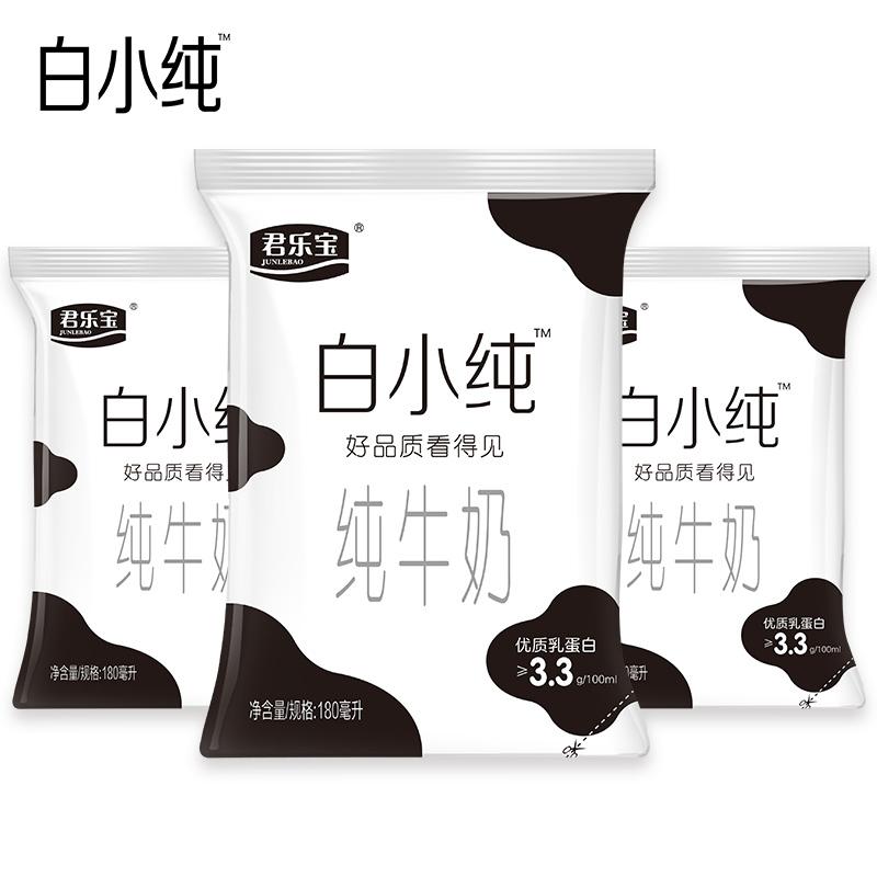 大牌【君乐宝】白小纯新鲜纯奶12袋整箱