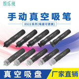 VAC manual anti-static vacuum stick IC chip suction element white black multi-model selection