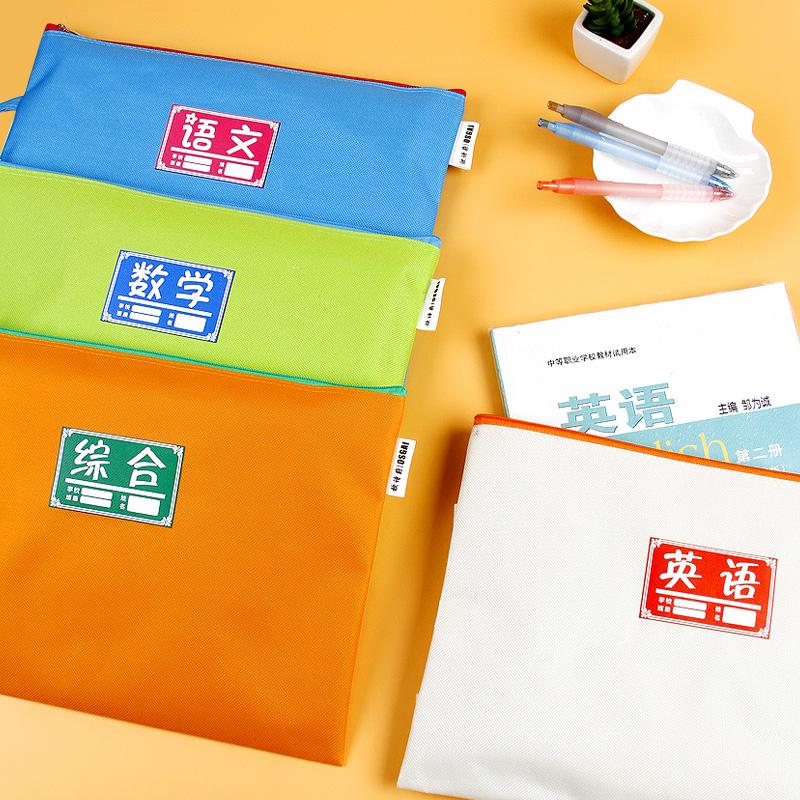 欧诗爵A4小学生用科目袋分类文件袋拉链资料袋语文数学作业袋加厚防水帆布大容量手提12-01新券