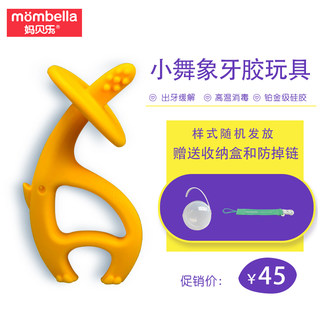 Mombella Baby Dance Elephant Molar Stick Baby Teether Silicone Teether can be boiled to relieve toothache pain