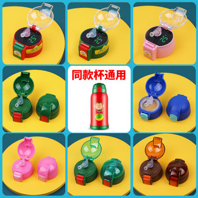 GM children's insulation cup cover cup cover accessories leak-proof children's kettle suction cover Children's glass kettle cup set