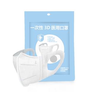 蜂语堂!白色3d立体口罩一次性医用口罩