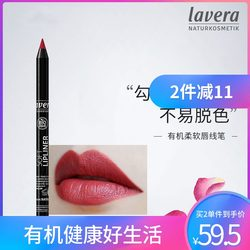 German lavera Lavey lip liner hook line waterproof long-lasting genuine non-stick cup non-marking matte lipstick dual-use