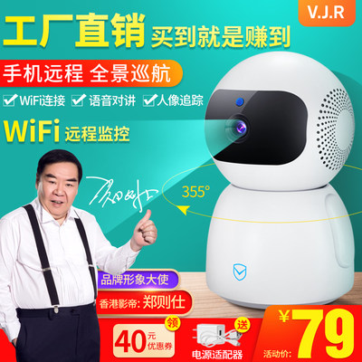 VJR wireless WiFi webcam remotely available mobile phone indoor high-definition night vision home suit monitor