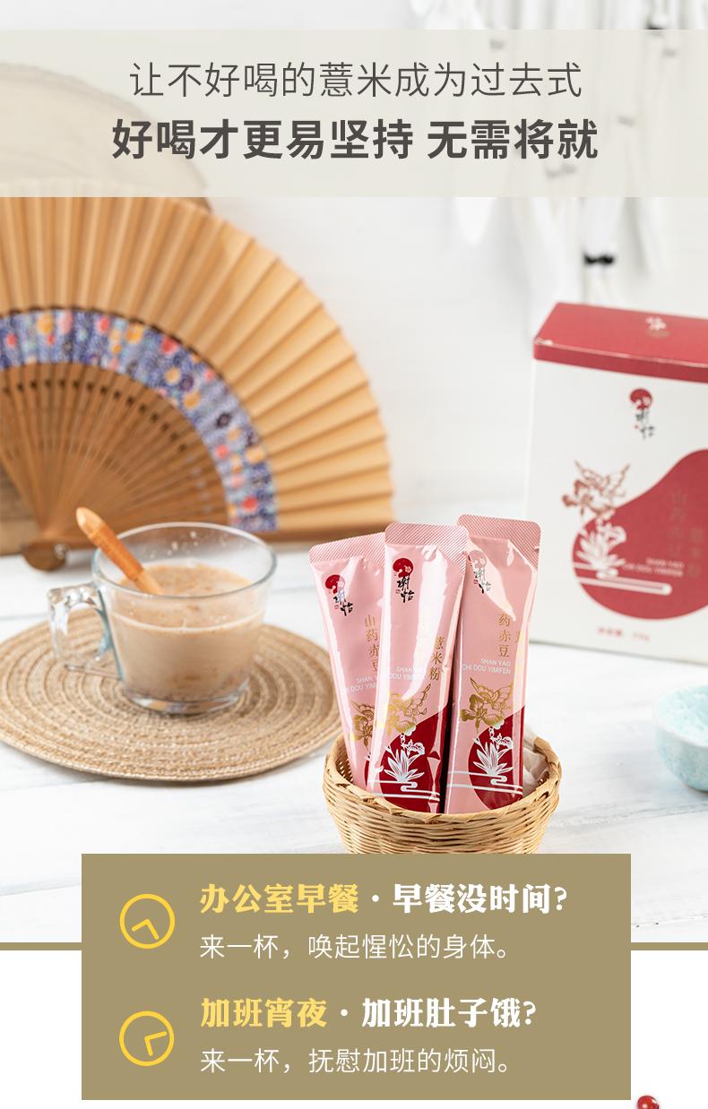 谢怡红豆薏米粉去湿五谷杂粮早餐速食懒人代餐饱腹食品小袋装详细照片