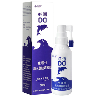 Inevitably Ningbitong salt water nasal spray physiological seawater children allergic rhinitis spray nasal wash spray Hospitals with the same paragraph plus cotton swabs for more preferential care thumbnail
