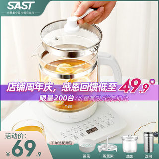 Schistian home multi-function health pot fully automatic mini glass electric boiled teapot office small boiled flower tea