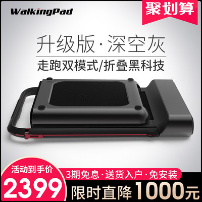 Xiaomi Ecological Chain WalkingPad Treadmill R1 Household Foldable Silent Small Fitness Tablet Steps