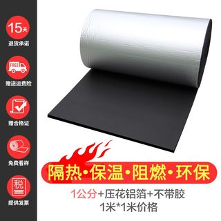 Self-adhesive sun room heat insulation board rubber-plastic insulation cotton roof roof color steel room shading material water tank pipe antifreeze