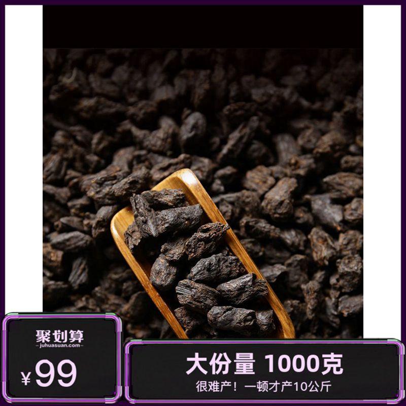 1000克糯香茶化石碎银子 普洱茶熟茶 散装茶叶低价甩卖c8a1f014-c