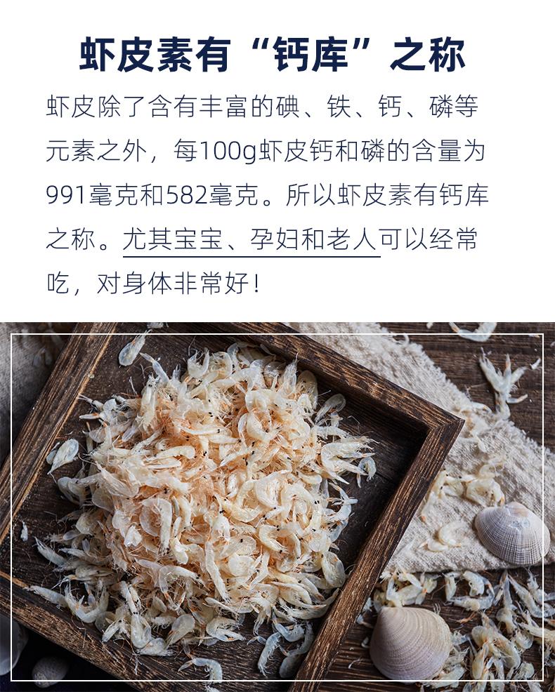 新鲜咸虾皮补钙虾米500g