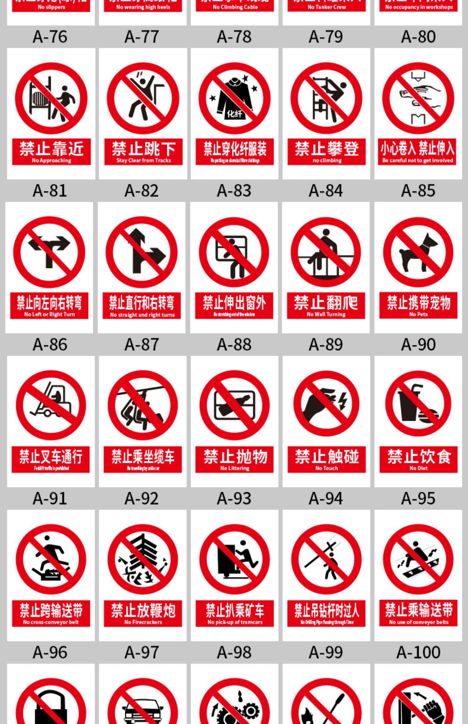 工厂车间消防安全生产警示提示牌10