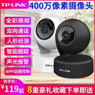 TP-LINK wireless surveillance camera home connected with mobile phone HD indoor and outdoor 360 degree panoramic full color night vision small WiFi office monitor intelligent camera tl-ipc43an-4
