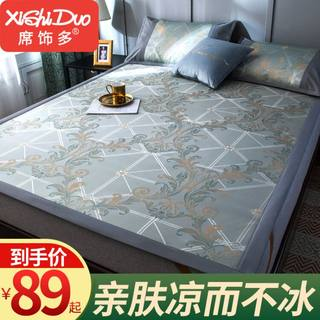 Ice silk mat three-piece 1.8M bed summer can be washed 1.5 meters water wash folding summer air conditioning mat 1.2