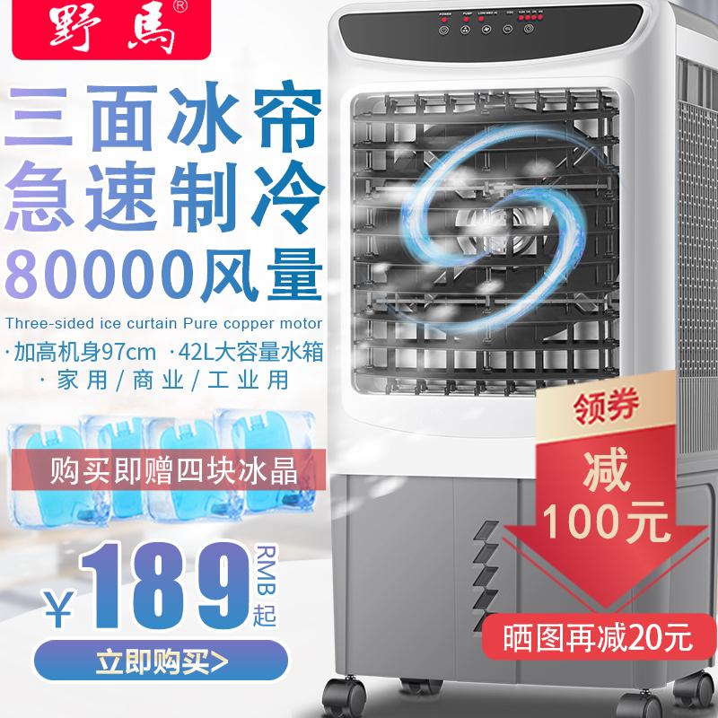 商用空调扇空调饭店家用冷风机厨房厂房制冷野马风扇水冷移动工业