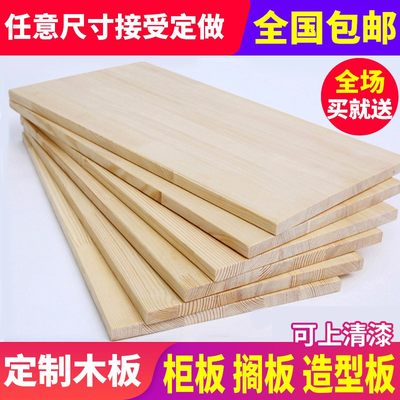 S customized solid wood board material 1 word partition wall placard wardrobe layer board custom-made pine buddhism desktop