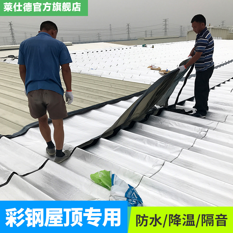 Lai Shi De color steel roof metal aluminum foil Self-adhesive asphalt waterproof insulation coil coating glue crack trapping material
