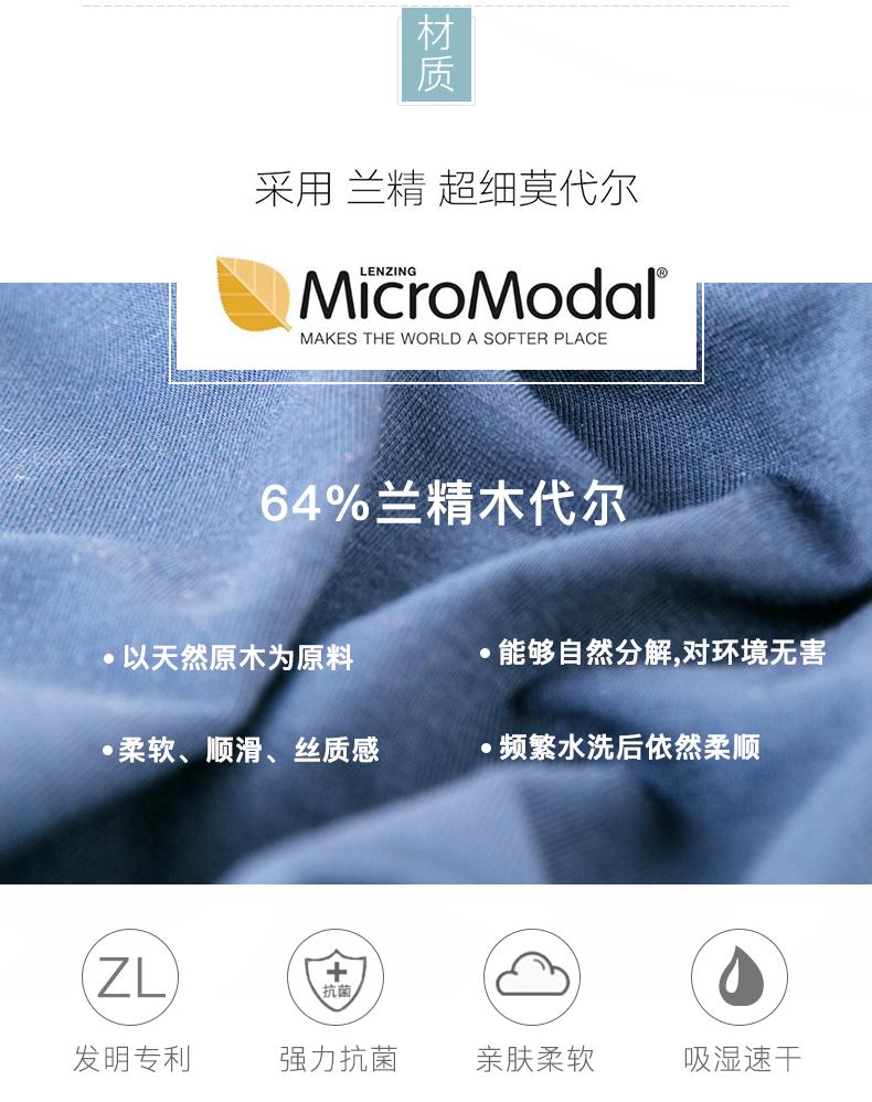 中国航天内衣供应商 康纶航天 兰精莫代尔混纺 男平角内裤 2条 图2