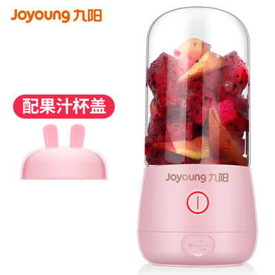 Jiuyang Juicer Home Fruit Small Portable Multi-Function Juicer Making Electric Fully Automatic Juice Cup