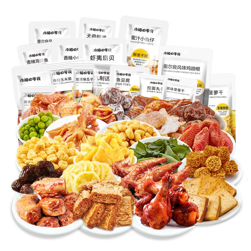 【小梅的零食】25种混装小吃1000g
