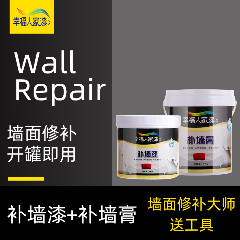 Happy people make up the wall paste wall repair paste white wall repair wall repair wall paint renovation wall artifact home