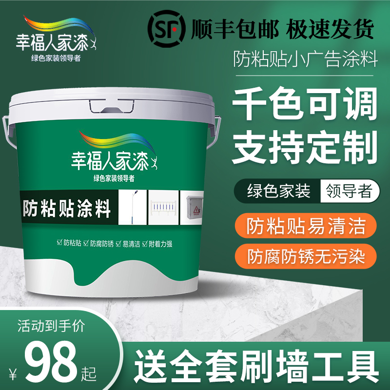 Anti-paste latex paint Wall anti-paste paint Small advertising paint do not paste into the door roll gate pole