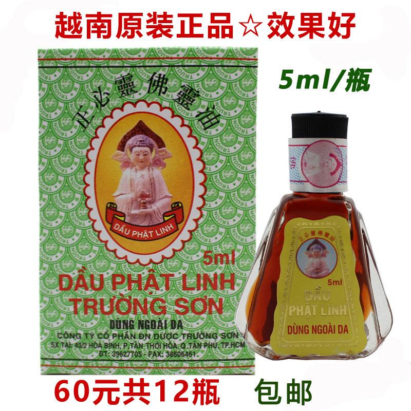 越南长山牌正必灵佛灵油5ml/瓶共12瓶叮咬v蚊虫蚊虫居家正品包邮