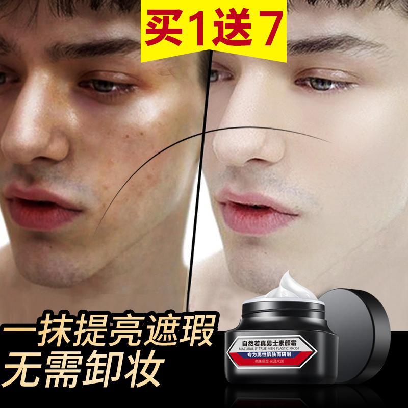 【Купить 1 в подарок 7 вибрато фасон унисекс 】Второе изменение мужской бог слева цвет справа Естественный, если true мужской Су Янь