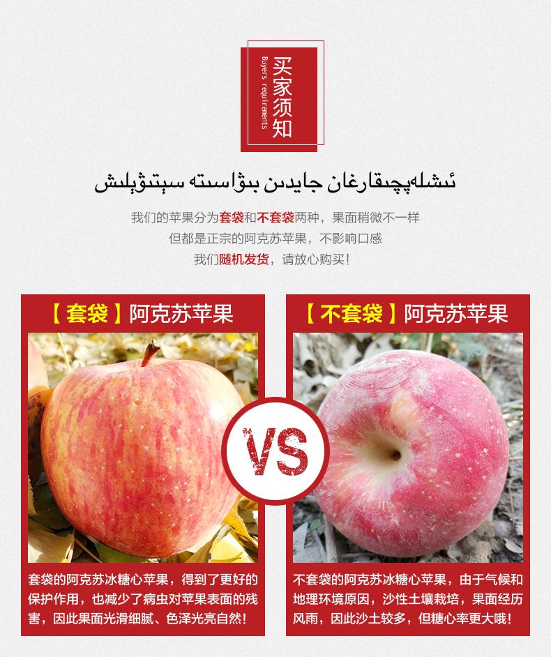 【聚小美】新疆阿克苏冰糖心苹果红富士新鲜水果应季丑苹果10斤装商品详情图